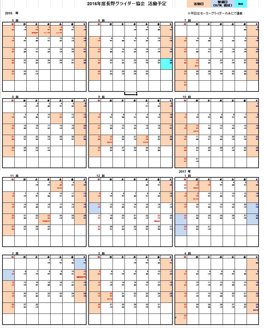 2016年度予定表